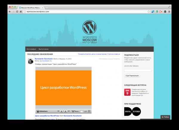 wordpress-moscow-meetup